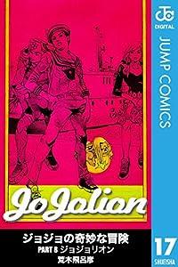 ジョジョの奇妙な冒険 第8部 モノクロ版 17巻 表紙画像