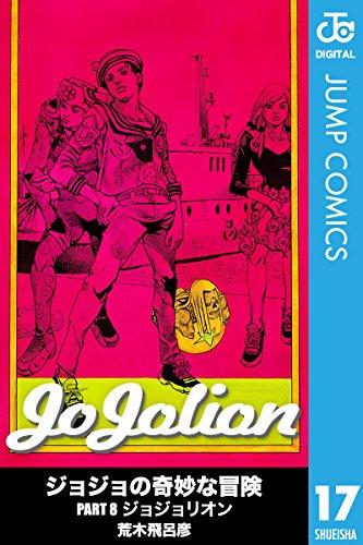 ジョジョの奇妙な冒険 第8部 モノクロ版 17 (ジャンプコミックスDIGITAL)の詳細を見る