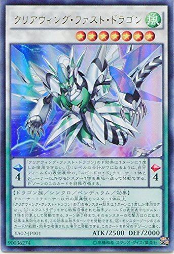 遊戯王 クリアウィング・ファスト・ドラゴン ウルトラレア YA02-JP001