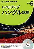 NHKCD ラジオ レベルアップ ハングル講座 2016年6月号 [雑誌] (語学CD)