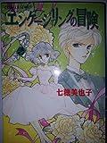 エンゲージリングの冒険 / 七穂 美也子 のシリーズ情報を見る