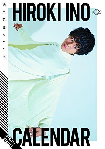 猪野広樹カレンダー2018.04-2019.03 発売日