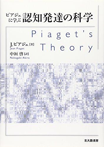 ピアジェに学ぶ認知発達の科学の詳細を見る
