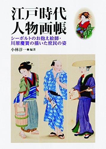 江戸時代 人物画帳 シーボルトのお抱え絵師・川原慶賀が描いた庶民の姿の詳細を見る