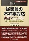 従業員の不祥事対応実務マニュアル―リスク管理の具体策と関連書式 (リスク管理実務マニュアルシリーズ)
