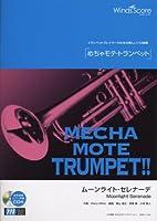 管楽器ソロ楽譜 めちゃモテトランペット ムーンライト・セレナーデ 模範演奏・カラオケCD付 (WMP-11-003)