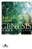 GENESIS (幻冬舎文庫)