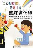 「こども時間」を届ける臨床道化師 瞬間を生きる子どもたち  日本クリニクラウン協会 (オフィスエム)