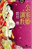 公家姫調教 (幻冬舎アウトロー文庫)