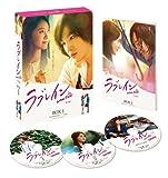 ラブレイン (完全版) Blu-ray BOX 1