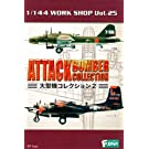 1/144 WORK SHOP Vol.25 ATTACK BOMBER COLLECTION 大型機コレクション2 シークレット3種含む全12種セット