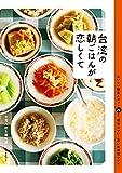 台湾の朝ごはんが恋しくておいしい朝食スポット20と簡単ウマい思い出再現レシピ