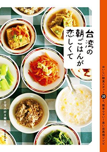 台湾の朝ごはんが恋しくて:おいしい朝食スポット20と、簡単ウマい!思い出再現レシピ