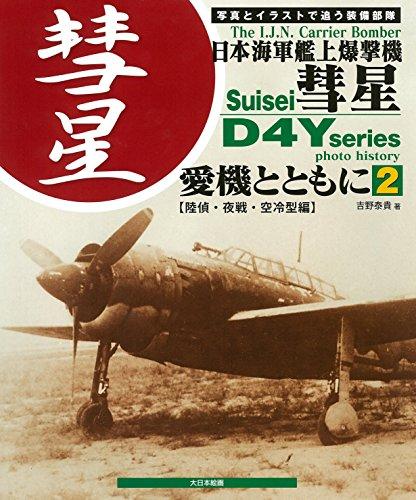 日本海軍艦上爆撃機 彗星 愛機とともに 2: 【陸偵・夜戦・空冷型編】