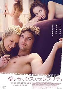 愛とセックスとセレブリティ [DVD]