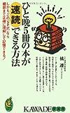 ひと晩5冊の本が速読できる方法 (KAWADE夢新書)