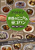 アウトドアde世界のどこかの昼ゴハン (フォトコン別冊)