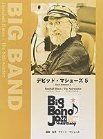 BIG BAND デビッド・マシューズ 5 ベースボール・ブルース/ザ・サイドワインダー
