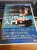 国内 送料無料 DVD NHK 趣味悠々 梶谷景美のビリヤード入門