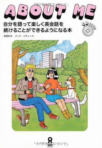 CD2枚付 ABOUT ME 自分を語って楽しく英会話を続けることができるようになる本の詳細を見る