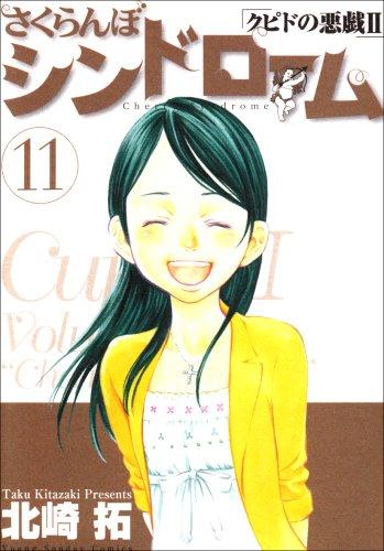 さくらんぼシンドローム 11 (ヤングサンデーコミックス)の詳細を見る