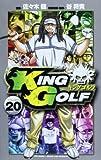 KING GOLF 20 (少年サンデーコミックス)