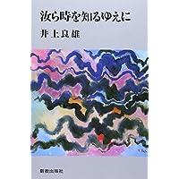 Amazon.co.jp: 井上 良雄: 本
