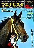 21世紀の名馬VOL.2「ブエナビスタ」 (週刊Gallop臨時増刊)