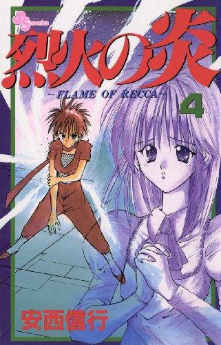 烈火の炎(4) (少年サンデーコミックス)