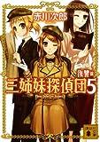 三姉妹探偵団(5) (講談社文庫)