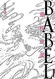 BABEL 4 (IKKI COMIX)