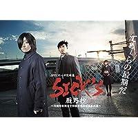 SICK`S 厩乃抄  〜内閣情報調査室特務事項専従係事件簿~Blu-ray BOX
