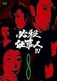 必殺仕事人IV VOL.8