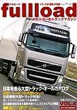 ベストカーのトラックマガジン fullload VOL.4 (別冊ベストカー)