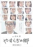 やすらぎの郷 DVD-BOX I