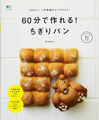60分で作れる!  ちぎりパン (ei cooking)