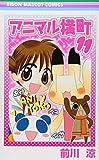 アニマル横町 11 (りぼんマスコットコミックス)