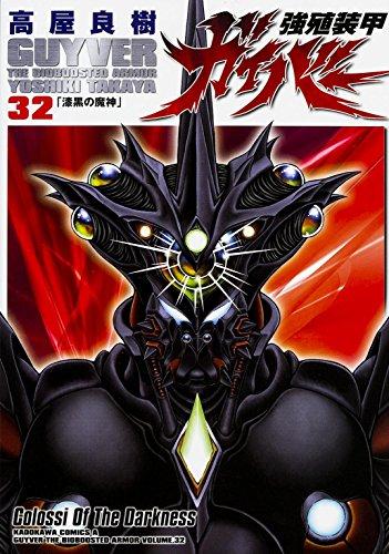 強殖装甲ガイバー (32) (カドカワコミックス・エース)の詳細を見る