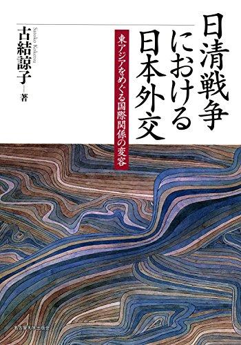 日清戦争における日本外交―東アジアをめぐる国際関係の変容―