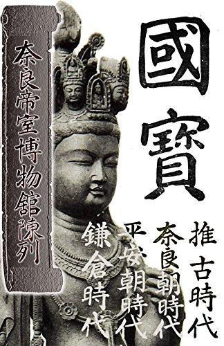 国宝  推古時代 奈良朝時代 平安朝時代 鎌倉時代: 奈良帝室博物館陳列