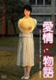 愛情物語 デジタル・リマスター版 [DVD]