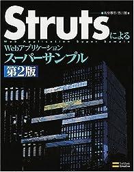 StrutsによるWebアプリケーションスーパーサンプル第2版