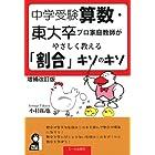 中学受験算数・東大卒プロ家庭教師がやさしく教える「割合」キソのキソ 増補改訂版 (YELL books)