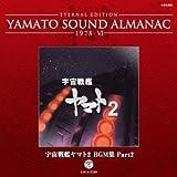 YAMATO SOUND ALMANAC 1978-VI「宇宙戦艦ヤマト2 BGM集 PART2」