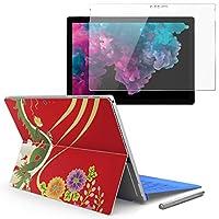 Surface pro6 pro2017 pro4 専用スキンシール ガラスフィルム セット 液晶保護 フィルム ステッカー アクセサリー 保護 写真・風景 和柄 龍 花 赤 005094