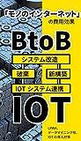 IoT: モノのインターネットの費用対効果