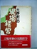 大野耐一の現場経営 (1982年)