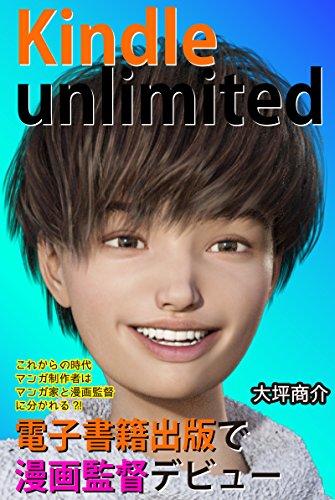 [大坪商介]のKindle unlimited電子書籍出版で漫画監督デビュー