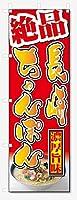 のぼり旗 絶品 長崎ちゃんぽん (W600×H1800)