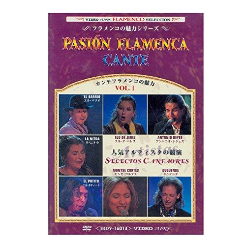 フラメンコDVD パッション・フラメンカ・カンテ VOL.I PASION FLAMENCA CANTE VOL.I